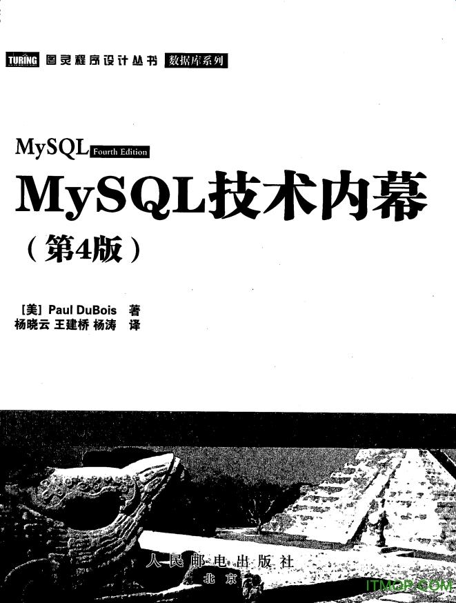 高性能mysql 第4版中文版 高清电子版 0