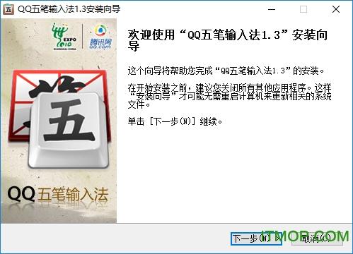 qq五�P�入法2015 v1.3(283) 正式版 0