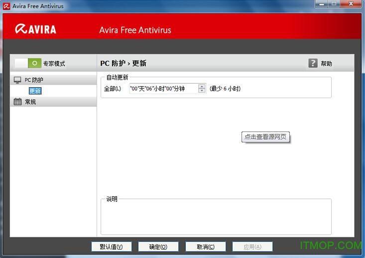 AVira AntiVir Personal Edition(德国小红伞杀毒软件) v1.2.132.16752 官方版 0