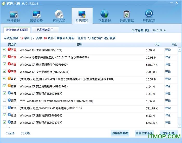 软件天使(超级兔子) v6.0.722.1 绿色免费版 0