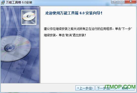 万能工具箱软件 v6.0 免费版 0