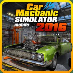 汽车修理工模拟2016