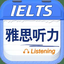 雅思听力手机版v2.6.0629 官网安卓版