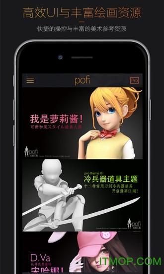 Pofi�o限人偶pc版本 v3.0.6 官方版 1