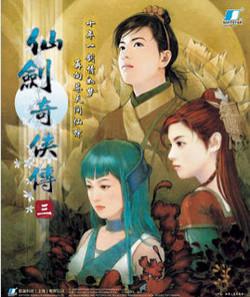 仙剑奇侠传三游戏
