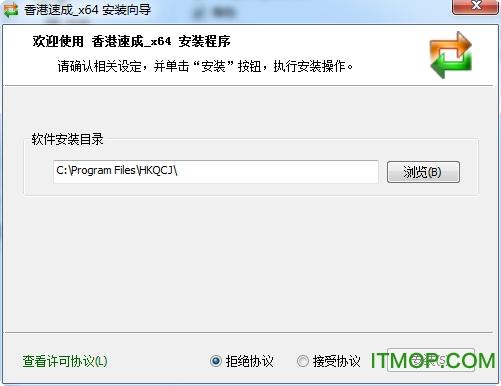 香港速成�入法