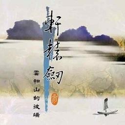 轩辕剑3云和山的彼端pc版
