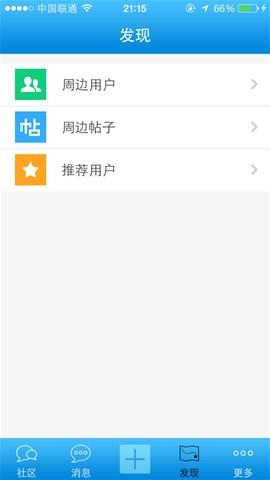 电子科大清水河畔手机客户端 v1.1.0 安卓通用版_附星辰工作室版 2
