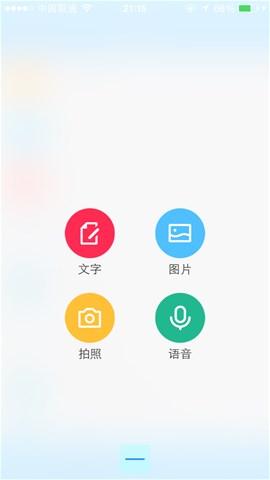 电子科大清水河畔手机客户端 v1.1.0 安卓通用版_附星辰工作室版 3