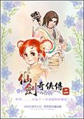 仙�ζ�b��2中文版