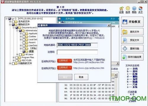 superrecovery注册码生成器 免费版 0