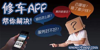 修车app