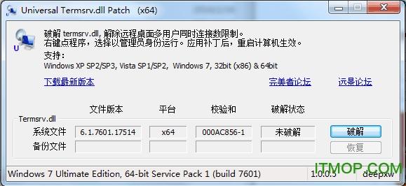 UniversalTermsrvPatch-x64.exe v1.0b 绿色中文版_远程桌面多用户连接数破解补丁 0