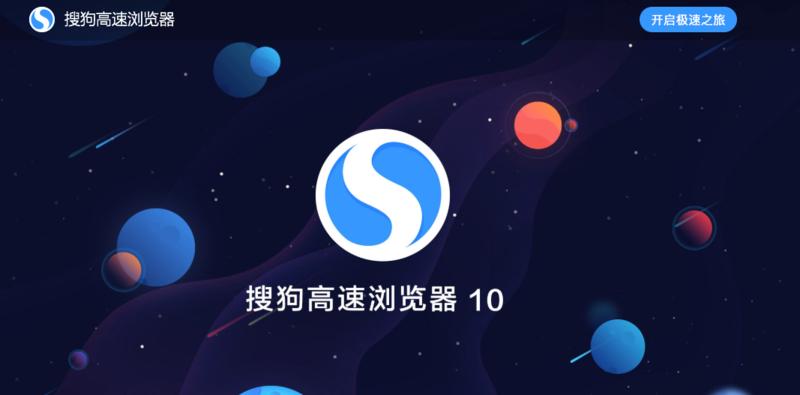 搜狗浏览器正式版 v2.2.0.2070 旧版本 0
