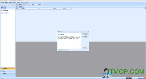 效能桌面便笺破解专业版 v5.50.542 绿色版 0