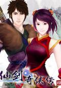 仙剑奇侠传4破解版