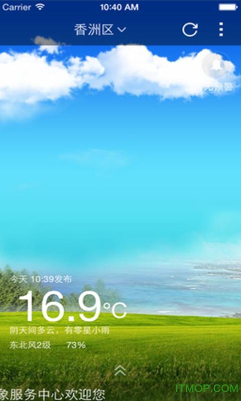 珠海风云 v2.1 安卓版0