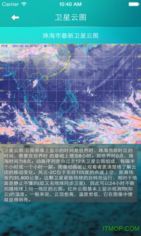 珠海风云 v2.1 安卓版1
