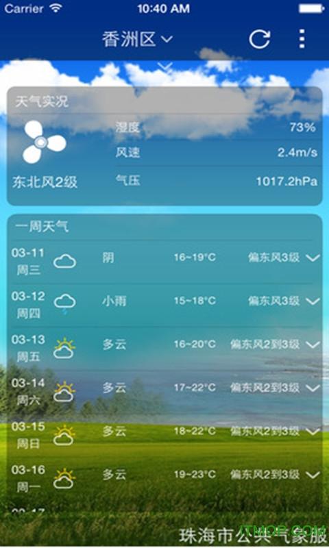 珠海风云 v2.1 安卓版2