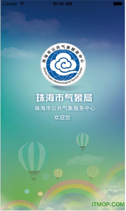 珠海风云 v2.1 安卓版3