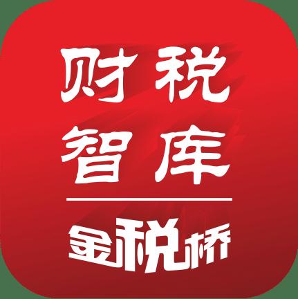 财税智库(财务软件)