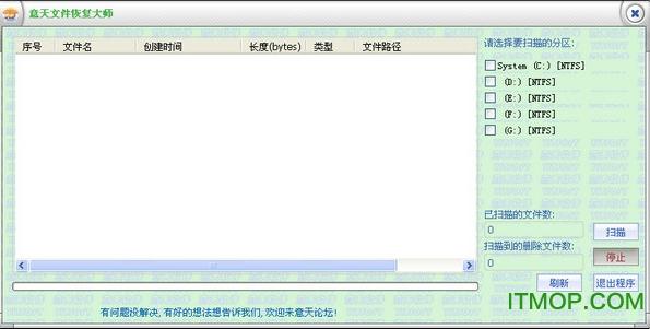 意天文件恢复大师 v1.0.0.36 官方版 0