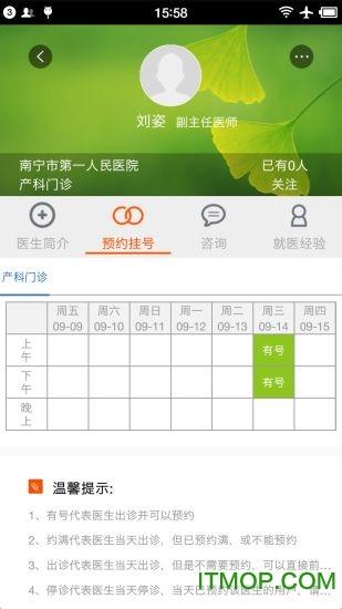 柳州智慧社保 v3.1 安卓版 0