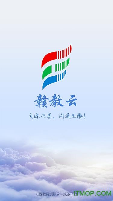 赣教云教学通平台 v1.0.8 官网安卓版 0