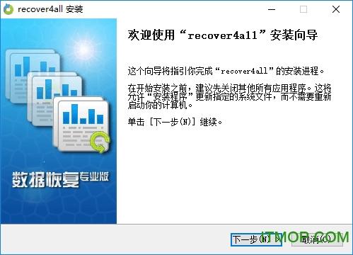 Recover4all Pro恢复软件 v5.01 汉化特别版 0