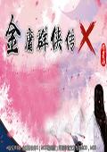 金庸群侠传x群芳谱pc版