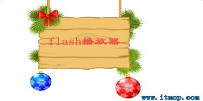 flash播放器官方下载_flash播放器最新版_手机flash播放