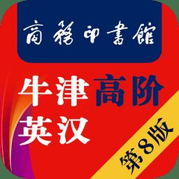 牛津高阶英汉双解词典第8版app