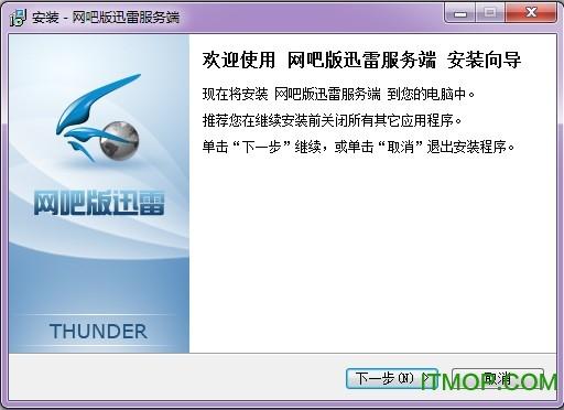 网吧版迅雷服务端 v1.4.1.88 免费版 0