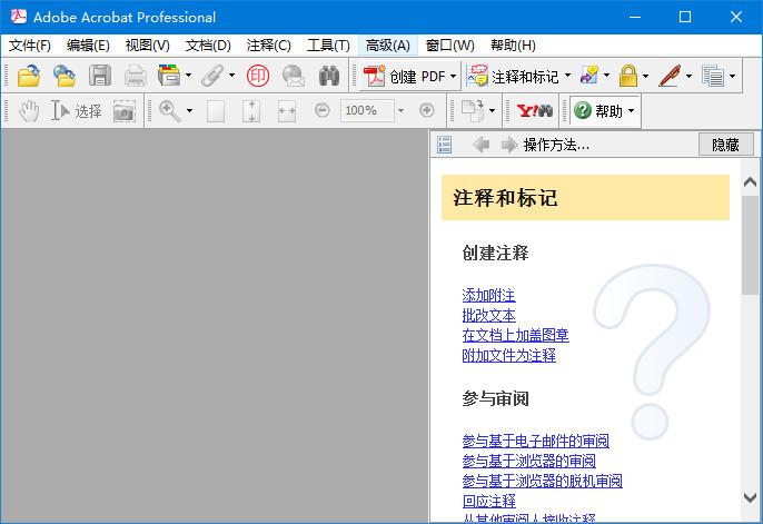 Adobe Acrobat 7.0 Professional v7.0 ����רҵ�ƽ�� 0