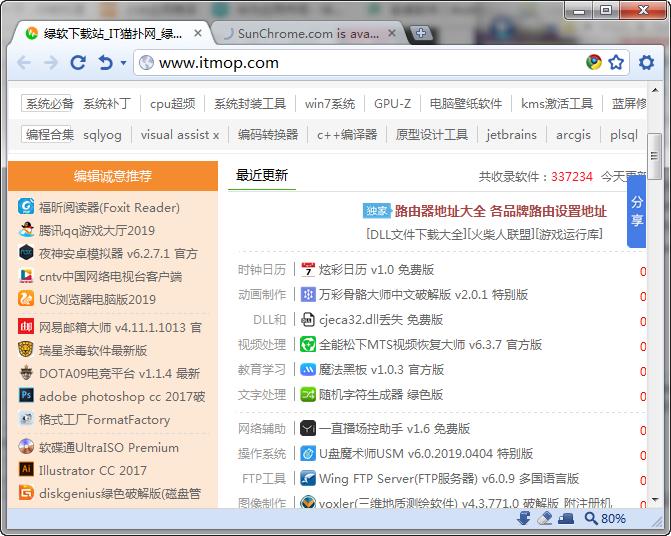 太阳花浏览器(SunChrome) v7.0.43.0 绿色免费版 0