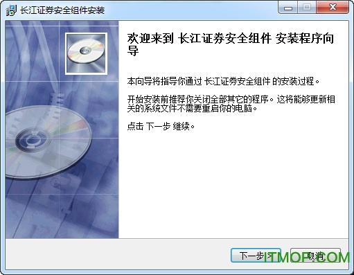 长江证券安全组件 v3.0.2.1 官方最新版 0