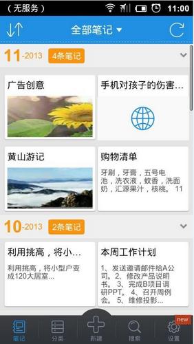 彩云笔记app v3.2.8 安卓版0