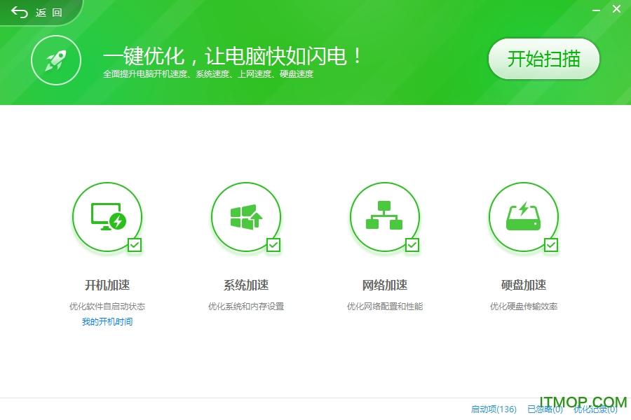 360开机小助手 v10.1 绿色单文件版 0