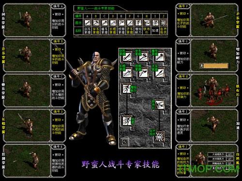 暗黑破坏神2完整版 v1.13 中文版 1