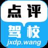 驾校点评appv1.0.0 安卓版