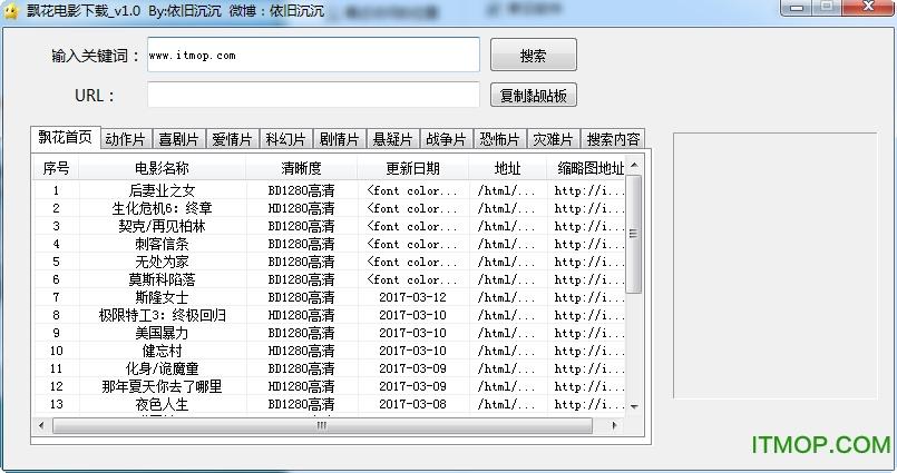 飘花电影下载工具(飘花迅雷下载器) 2017 最新版 0