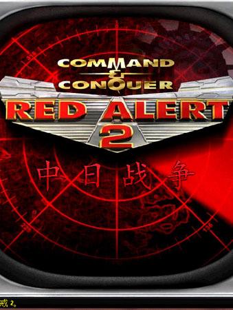红警2中日战争整合版