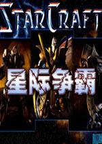 星际争霸人口无限中文版