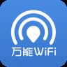 瓦力WiFi管家最新版