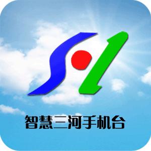 智慧三河手机台app