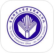 吉林师范大学就业app