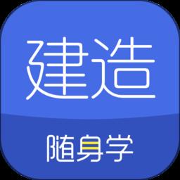 建造师随身学app2017最新版