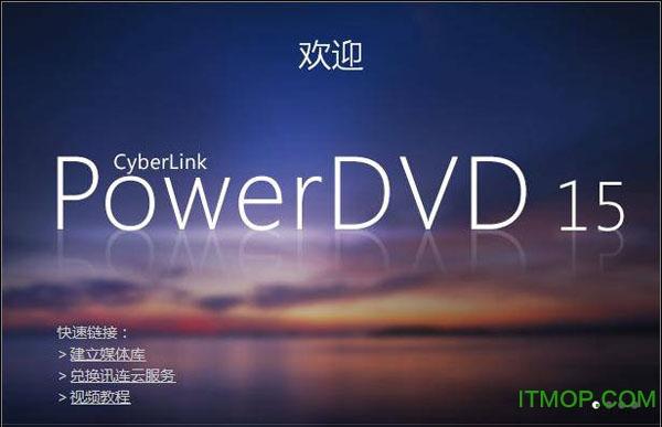 威力�а�16(Cyberlink PowerDirector) v16.0 中文旗�破解版 0