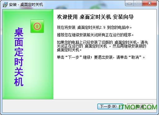 桌面定时关机软件 v2.9 免费版 0