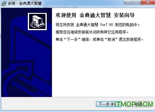 山西证券金典通大智慧 v7.60 官方最新版0